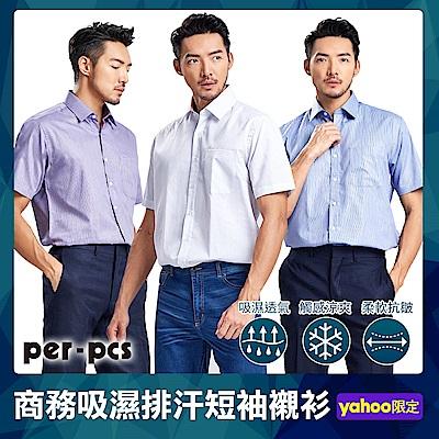 【時時樂限定】per-pcs 商務吸濕排汗短袖襯衫(多款選)