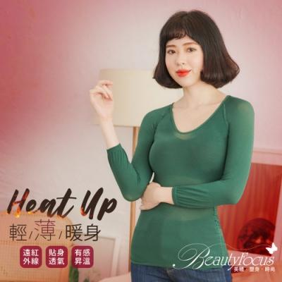BeautyFocus 遠紅外線輕薄暖隱形內搭衣(灰綠)