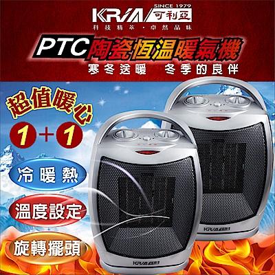 KRIA可利亞 PTC陶瓷恆溫暖氣機/電暖器KR-902T (超值二入組)