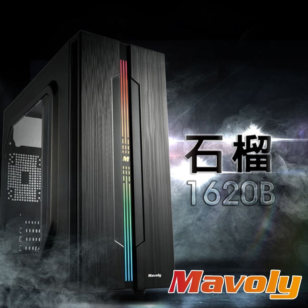 Mavoly 松聖 石榴 RGB面板 窗型透側機箱 電腦機殼