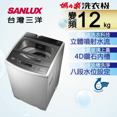 SANLUX台灣三洋 12KG 變頻直立式洗衣機 ASW-120DVB