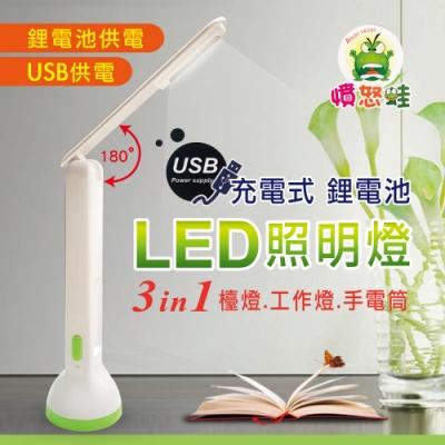 憤怒蛙 USB充/插電手電筒LED檯燈-白光