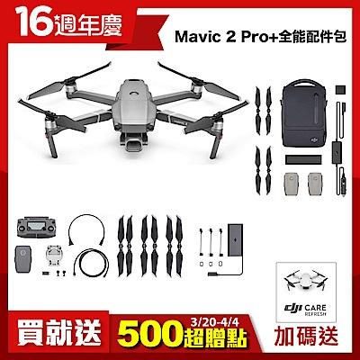 DJI Mavic2 Pro 專業套裝+全能配件包 組合(先創公司貨)