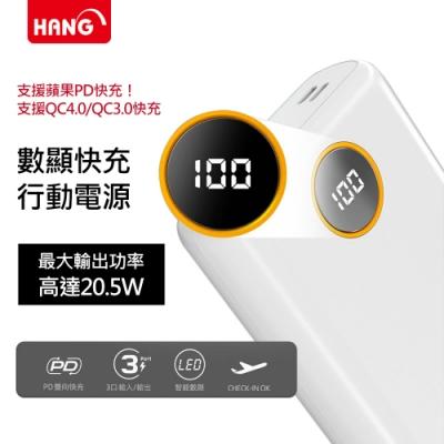 【HANG】26000電芯大容量數顯快充行動電源(PD3)