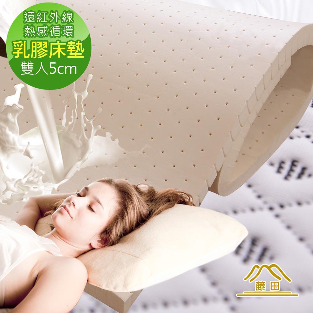 日本藤田 遠紅外線防蹣抗菌天然乳膠床墊(5cm)-雙人加大