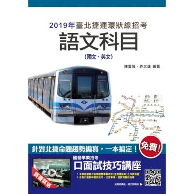 臺北捷運語文科目(國文、英文)最新重點彙整+考題收錄(T068G18-1)