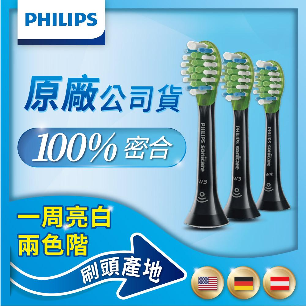 【Philips飛利浦】Sonicare智能美白刷頭3入組HX9063/96(黑)