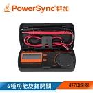 群加 PowerSync 口袋型自動量程數位萬用電錶 (DMA-101)