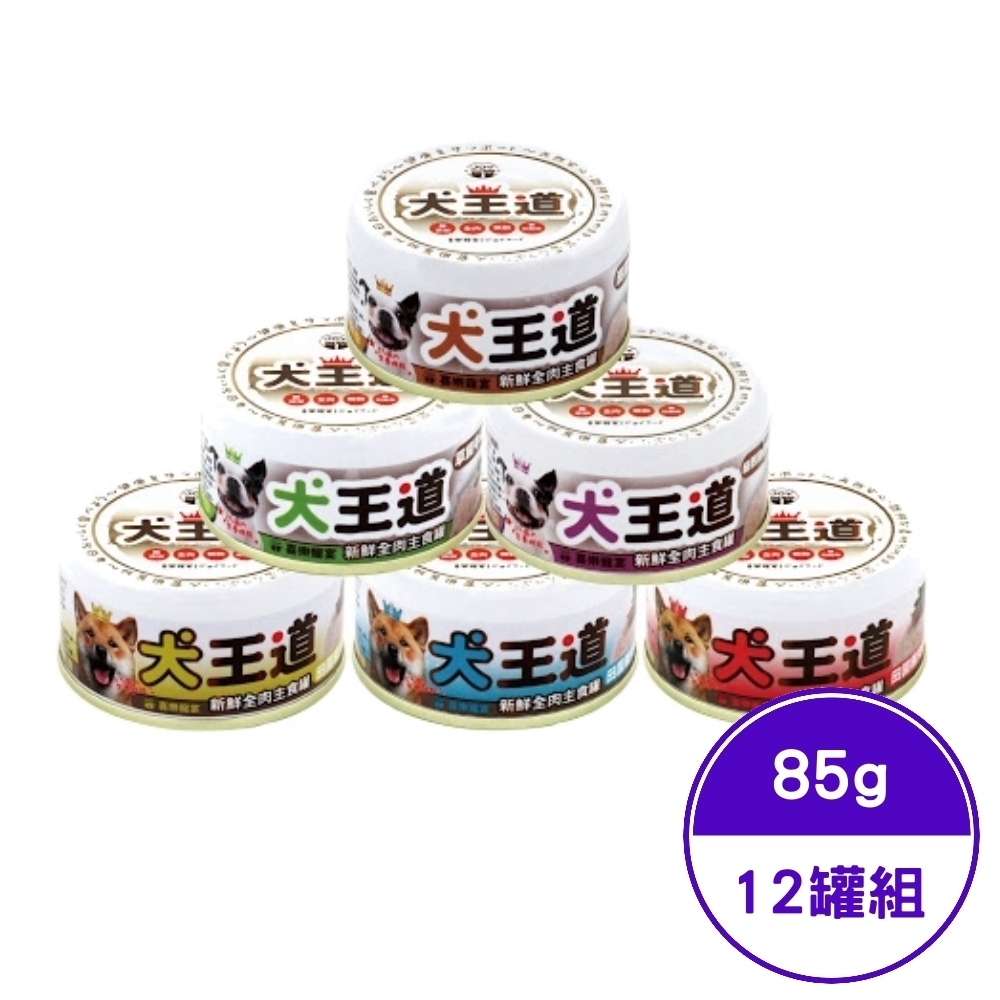 JOY喜樂寵宴-犬王道之新鮮全肉主食罐系列 85g (12罐組)