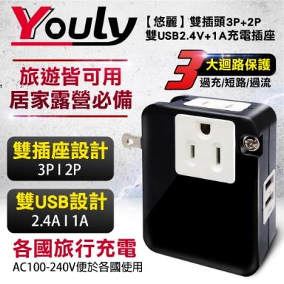 【悠麗】雙插頭(3P 2P) 雙USB(2.4V 1A)充電插座