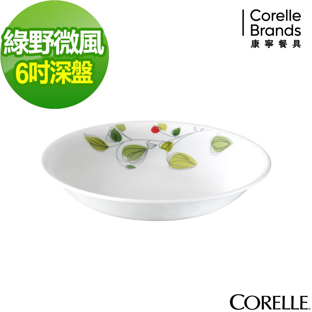 CORELLE康寧 綠野微風6吋深盤