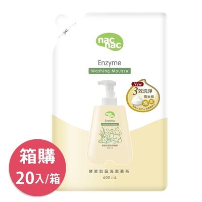 【箱購 】nac nac 酵素奶瓶蔬果洗潔慕斯補充包600mL (20入組)