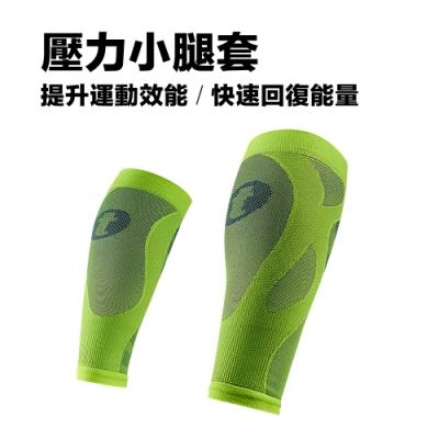 Titan太肯 壓力小腿套_螢光綠