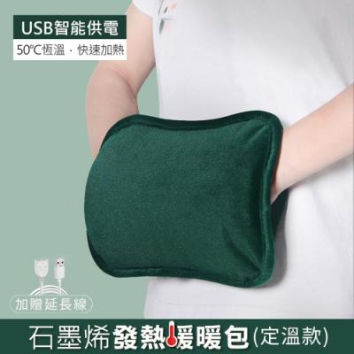 石墨烯發熱暖暖包(定溫款) 電暖袋/暖手寶/熱敷墊 無水暖手袋 USB供電暖手枕