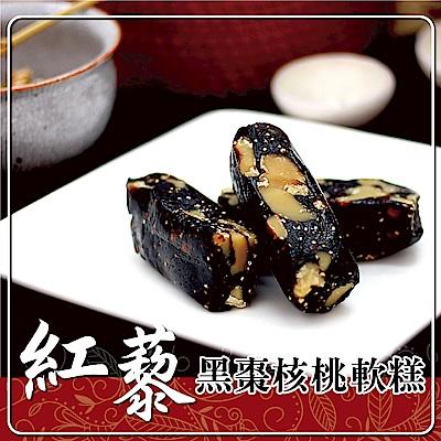 車庫食品 紅藜黑棗核桃軟糕(160g/包,共兩包)