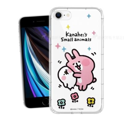 官方授權 卡娜赫拉 iPhone SE 2020/SE2 透明彩繪空壓手機殼(蹭P助)