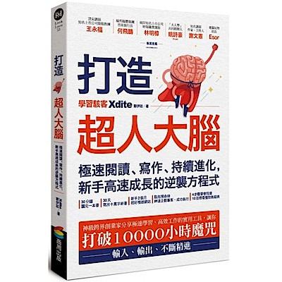 打造超人大腦——極速閱讀、寫作、持續進化,新手高速......