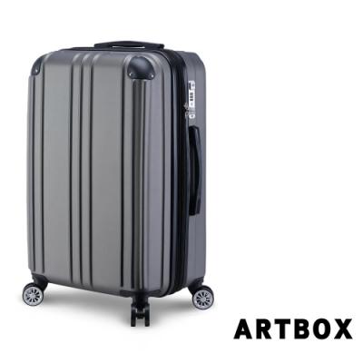 ARTBOX 都會簡約 25吋鑽石紋質感行李箱(時尚灰)