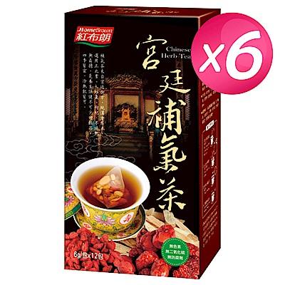 紅布朗 宮廷補氣茶x6盒(6gx12袋/盒)