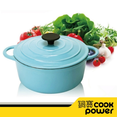 【CookPower鍋寶】歐風琺瑯鑄鐵鍋24cm-清爽藍 CI-2411B