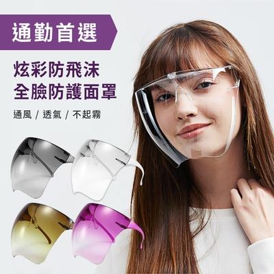 【防疫必備】180度 全臉防護 透明/炫彩 高清防霧舒適面罩 (防飛沫/防風砂/戴眼鏡也可用) 非醫療