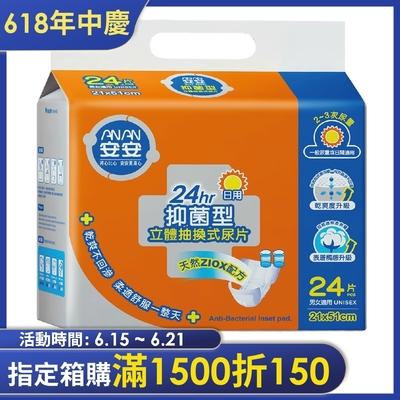 【滿1500折150】安安 一般型抽換式尿片 (24片x6包)可搭配成人紙尿褲使用