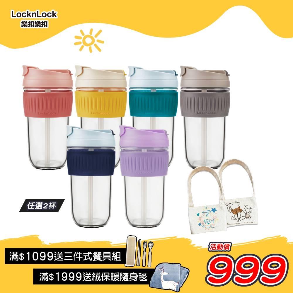 [共2杯子+2杯套] 樂扣樂扣北歐風兩用耐熱玻璃隨行杯500ML(附吸管)