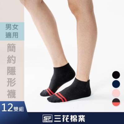 Sun Flower三花 隱形襪(雙線).襪子(12雙組)