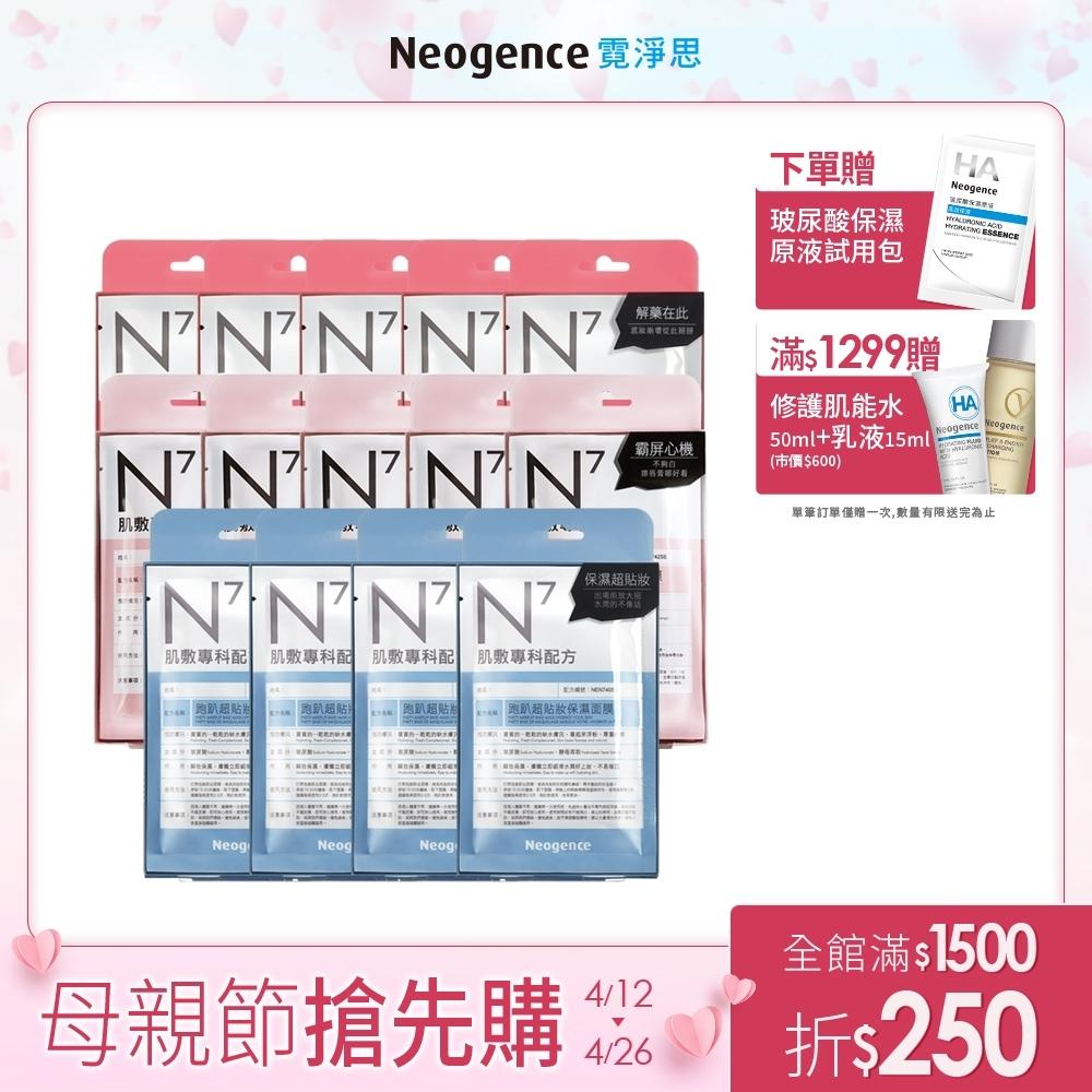 (款式任選)Neogence霓淨思 N7水光亮白保濕面膜14入組(共56片)