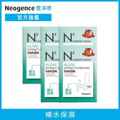 Neogence霓淨思 N3深海藍藻補水保濕面膜5入組(共30片)