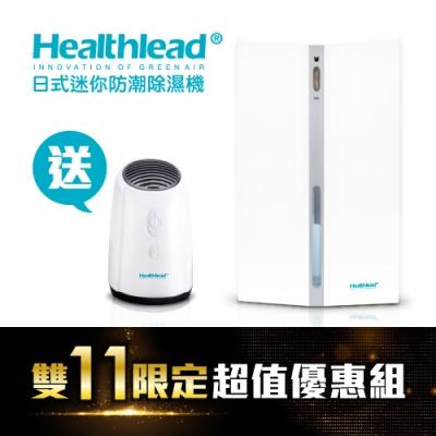 Healthlead 日式迷你防潮除濕機 EPI-608C 白色(買就送市價$680迷你空氣清淨機)