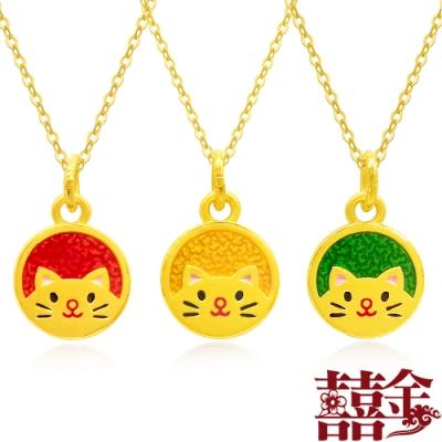 囍金 雙面塗鴉喵貓牌 999千足金項鍊(3選1)
