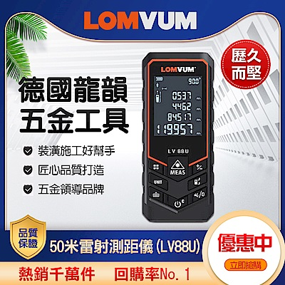 【LOMVUM 龍韻】龍韻電動50米雷射出圖測距儀 LV88U