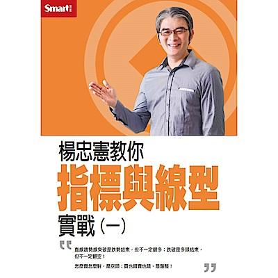 楊忠憲教你指標與線型實戰(一)DVD