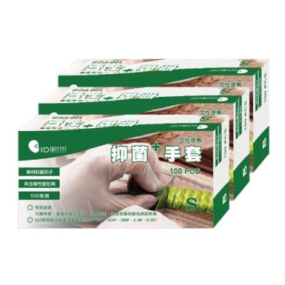 KOgerm 抑菌手套S (100只) 3盒組