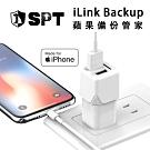 SPT iLink Backup 蘋果備份管家 懶人自動備份救星