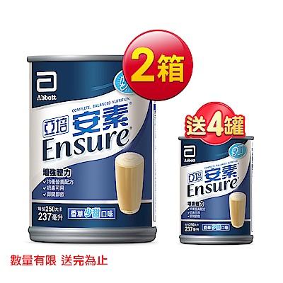 (週期購)亞培 安素香草少甜口味網購限定(237ml x30入)x2箱