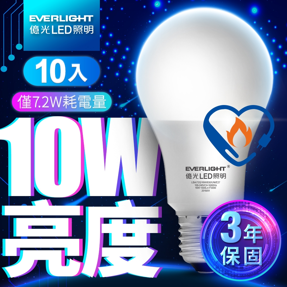 億光EVERLIGHT LED燈泡 10W亮度 超節能plus 僅7.2W用電量 白光/黃光 10入