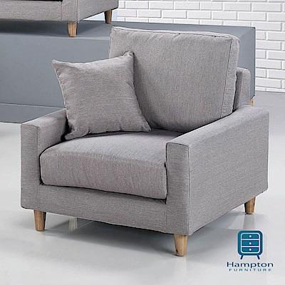 漢妮Hampton艾凡系列布面單人沙發