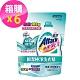 一匙靈-加量不加價  極速淨EX瞬潔極淨洗衣精補充包 (增量包1.6kgX6包) product thumbnail 2