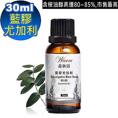 Warm 森林浴單方純精油30ml-尤加利(藍膠)