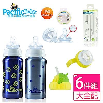 Pacific Baby 7oz不鏽鋼保溫奶瓶六件大全配(多款)