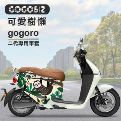 【GOGOBIZ】可愛樹懶防刮保護套 防刮套 保護套 車罩 適用GOGORO2系列