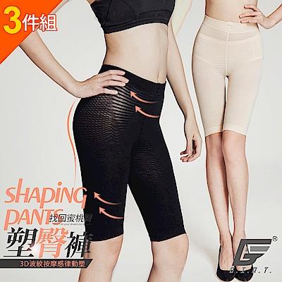GIAT360D波紋曲線塑臀褲(3件組)