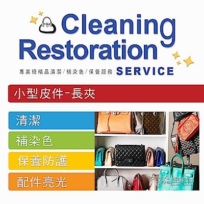 專業級精品皮件清潔+補染色服務【長夾】