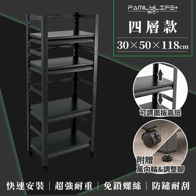 FL 生活+快裝式岩熔碳鋼四層可調免螺絲附輪耐重置物架 層架 收納架-30x50x118cm(FL-263)