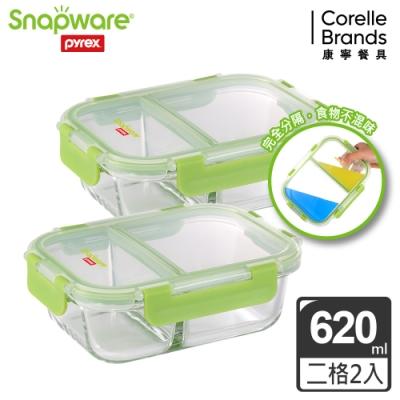 Snapware 康寧密扣全分隔長方形玻璃保鮮盒-620ml2入組