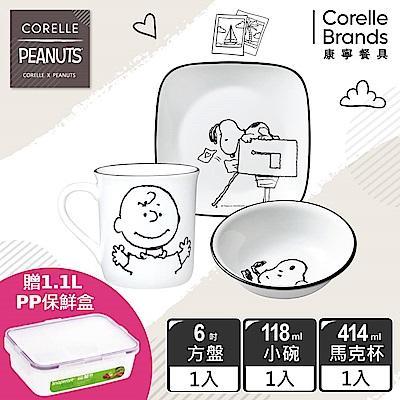 【美國康寧】CORELLE SNOOPY 復刻黑白3件式餐具組(C10)