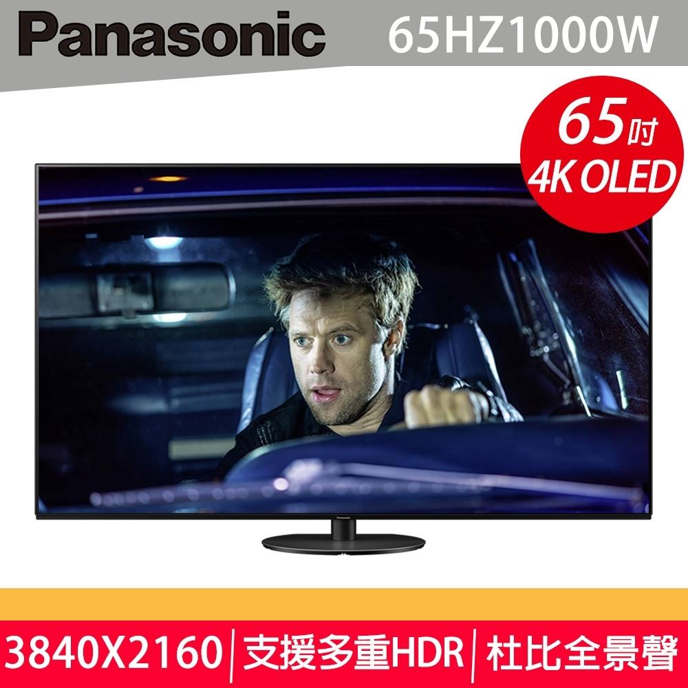 Panasonic 國際牌 65型4K智慧連網OLED液晶電視 TH-65HZ1000W