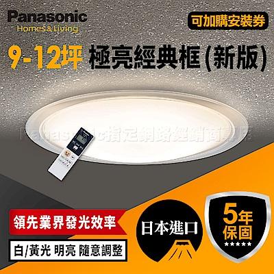Panasonic國際牌 9-12坪 吸頂燈 極亮 透明經典框 LGC81110A09